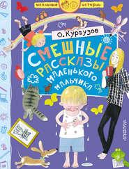 Смешные рассказы маленького маль… - Олег Кургузов