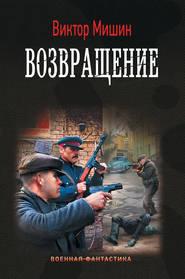 Возвращение - Виктор Мишин