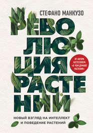 Революция растений - Стефано Манкузо