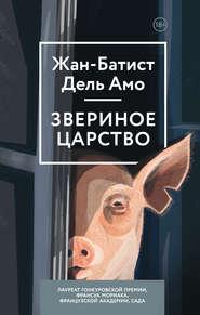 Звериное царство - Жан-Батист Дель Амо