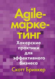 Agile-маркетинг - Скотт Бринкер