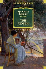 Три любви - Арчибальд Кронин