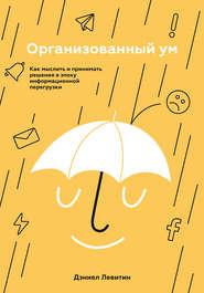 Организованный ум - Дэниел Левитин
