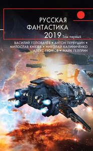 Русская фантастика – 2019. Том … - Василий Головачев и др.