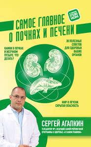 Самое главное о почках и печен… - Сергей Агапкин