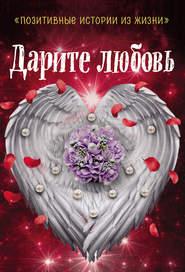Дарите любовь - Коллектив авторов
