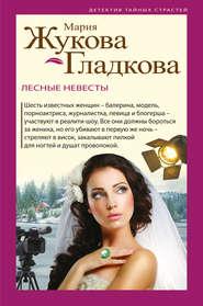 Лесные невесты - Мария Жукова-Гладкова