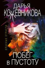 Побег в пустоту - Дарья Кожевникова