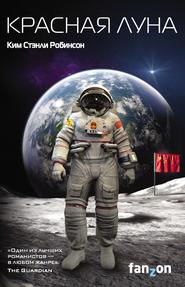 Красная Луна - Ким Стэнли Робинсон