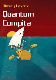 Quantum compita - Алексей Лавров
