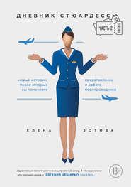 Дневник стюардессы. Часть 2 - Елена Зотова