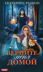 Верните меня домой - Екатерина Радион