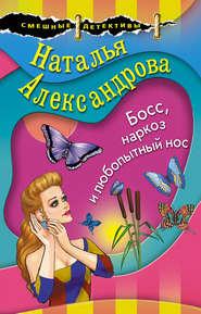 Босс, наркоз и любопытный но… - Наталья Александрова