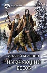 Изгоняющий бесов - Андрей Белянин