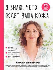 Я знаю, чего ждет ваша кожа - Наталья Дичковская