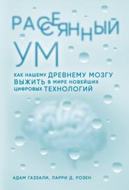 Рассеянный ум - Адам Газзали и др.