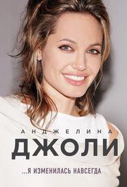 Я изменилась навсегда - Анджелина Джоли