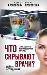 Что скрывают врачи? Главные секр… - Сергей Бубновский и др.
