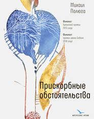 Прискорбные обстоятельства - Михаил Полюга