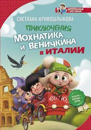 Приключения Мохнатика и Веничкин… - Светлана Кривошлыкова