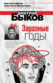 Заразные годы - Дмитрий Быков