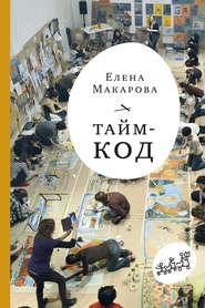 Тайм-код - Елена Макарова