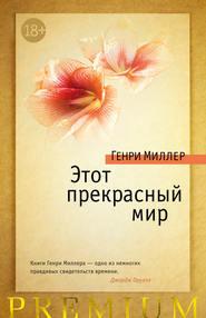 Этот прекрасный мир (сборник… - Генри Миллер