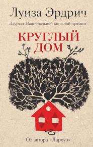 Круглый дом - Луиза Эрдрич