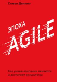 Эпоха Agile - Стивен Деннинг
