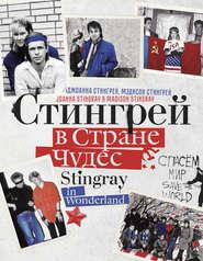 Стингрей в Стране Чудес - Джоанна Стингрей и др.