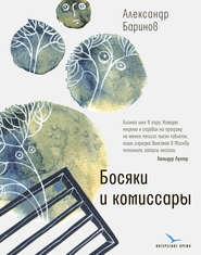Босяки и комиссары - Александр Баринов