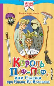 Король Пиф-Паф, или Сказка про Ивана-Не-Великана