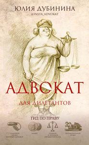 Адвокат для дилетантов - Юлия Дубинина