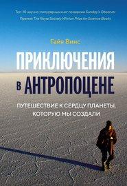 Приключения в антропоцене - Гайя Винс