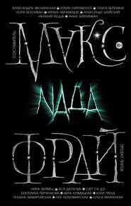 Nada (сборник) - Антология