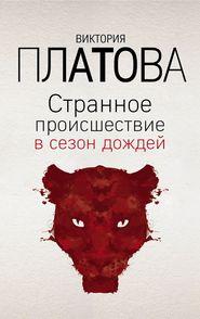 Странное происшествие в сезон до… - Виктория Платова