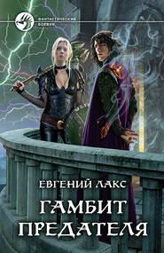 Гамбит предателя - Евгений Лакс