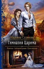 Гимназия Царима - Марьяна Сурикова