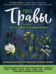 Про травы. Сбор, заготовка и при… - Татьяна Ильина