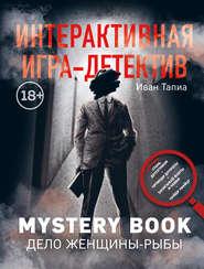 Интерактивная игра-детектив. Mys… - Иван Тапиа и др.