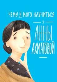 Чему я могу научиться у Анны Ахм… - Елена Смешливая