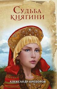 Судьба княгини - Александр Прозоров