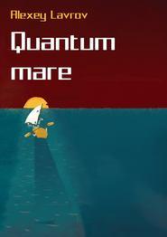 Quantum Mare - Алексей Лавров