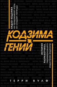 Кодзима – гений - Терри Вулф