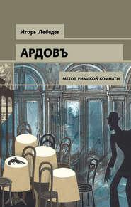 Метод римской комнаты - Игорь Лебедев