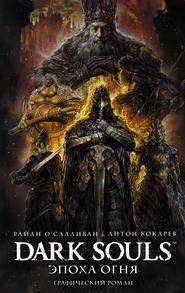 Dark Souls: Эпоха Огня - Райан О'Салливан и др.