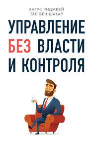 Управление без власти и контрол… - Тал Бен-Шахар и др.