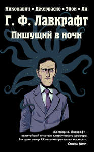 Г.Ф. Лавкрафт. Пишущий в ноч… - Алекс Николавич