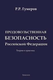 Продовольственная безопасность Р… - Рустам Гумеров