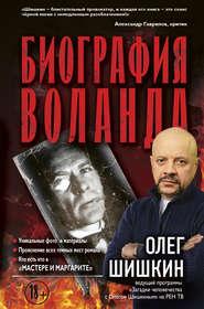 Биография Воланда - Олег Шишкин